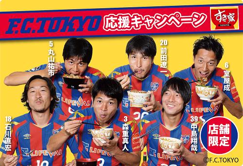 【トレカ】集合写真1000pc1 【再掲】『FC東京×すき家タイアップキャンペーン』開催のお知らせ