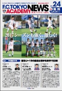 無題 206x300 『東京アカデミー通信』Vol.24配布のお知らせ