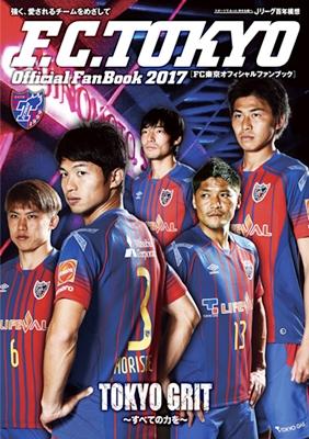 【WEB用】ファンブック2017表紙 『FC東京オフィシャルファンブック2017』発売のお知らせ