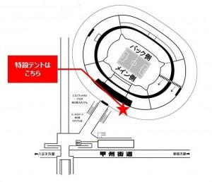 クラサポ場外テント位置 300x258 クラブサポートメンバーに入って観戦チケット&タオルマフラーをGET!
