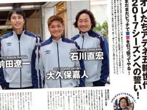 ファンブック見本アテネ五輪世代 300x225 『FC東京オフィシャルファンブック2017』発売のお知らせ