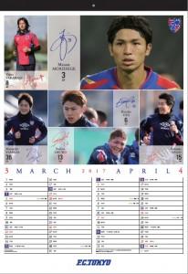 中面 206x300 『FC東京オフィシャルシーズンカレンダー2017』販売のお知らせ
