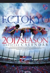表紙 206x300 『FC東京オフィシャルシーズンカレンダー2017』販売のお知らせ
