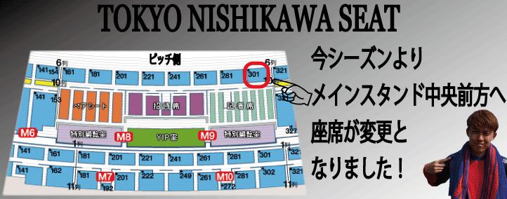 西川シート席図722×284 【チケット・観戦】企画チケット東京西川シート
