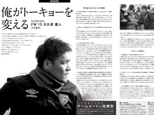 1856 006 300x225 選手等掲載紙(タブロイド紙)発売のお知らせ