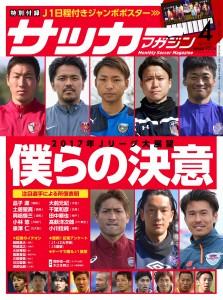 4910041710478 223x300 選手等掲載紙発売のお知らせ
