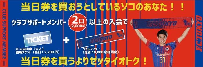 CSMバナー(橋本・当日オトク)HL差し込み クラブサポートメンバーに入って観戦チケット&タオルマフラーをGET!