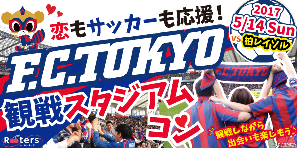 FC東京観戦スタジアムコン0514 クラブスポンサー「Rooters(ルーターズ)」からのお知らせ