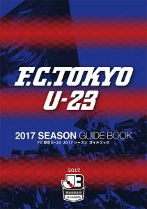FCtokyo U23 表紙 211x300 【HOME GAME情報】3/12(日)J3 第1節vsカターレ富山