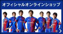 mcont03t 『FC東京オフィシャルファンブック2017』発売のお知らせ