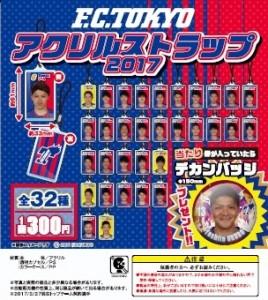 アクリルストラップ 268x300 3/4(土)大宮戦 ガチャガチャコーナー開催のお知らせ