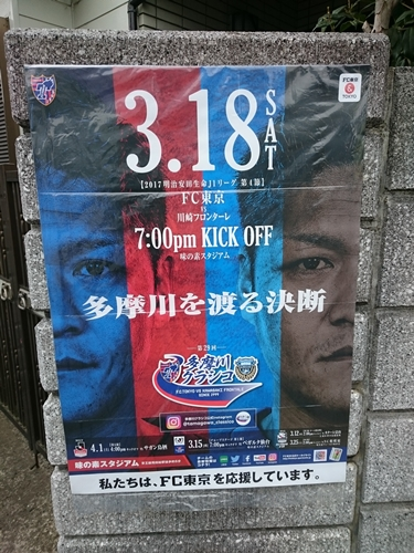 隊員番号004:三鷹市の自宅 2017シーズン「味スタを満員にし隊!」活動報告 vol.2
