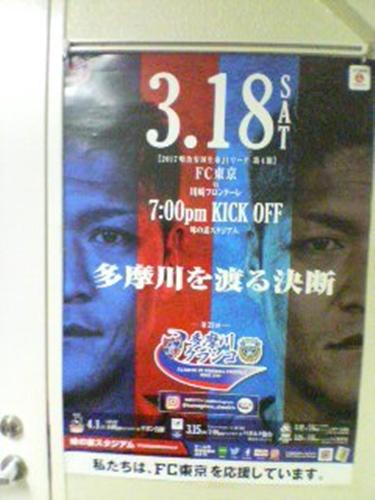 隊員番号012:中央区銀座の事務所 2017シーズン「味スタを満員にし隊!」活動報告 vol.2