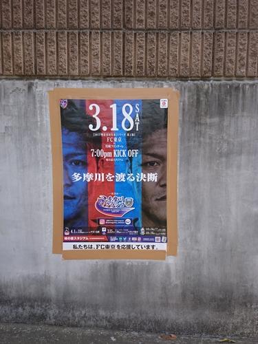 隊員番号035:小金井市東町の自宅 2017シーズン「味スタを満員にし隊!」活動報告 vol.2