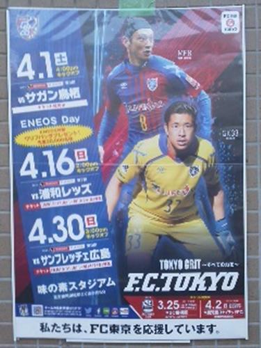 隊員番号044:西東京市の自宅 2017シーズン「味スタを満員にし隊!」活動報告 vol.3