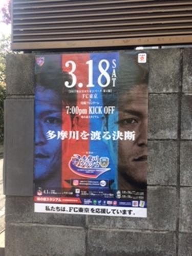 隊員番号048:世田谷区上馬の自宅 2017シーズン「味スタを満員にし隊!」活動報告 vol.2