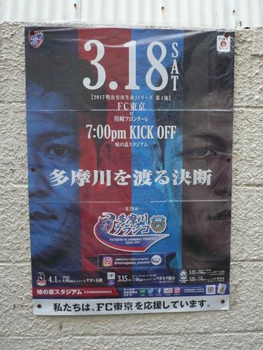 隊員番号055:品川区の自宅 2017シーズン「味スタを満員にし隊!」活動報告 vol.2