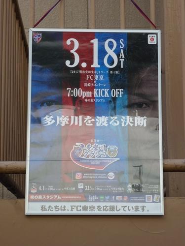 隊員番号057:新宿区の自宅1 2017シーズン「味スタを満員にし隊!」活動報告 vol.2