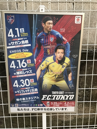 隊員番号092:新宿区の自宅 2017シーズン「味スタを満員にし隊!」活動報告 vol.3