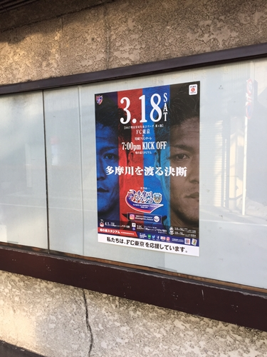 隊員番号100:練馬区上石神井の事務所 2017シーズン「味スタを満員にし隊!」活動報告 vol.2