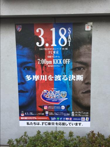 隊員番号100:練馬区関町東の自宅 2017シーズン「味スタを満員にし隊!」活動報告 vol.2