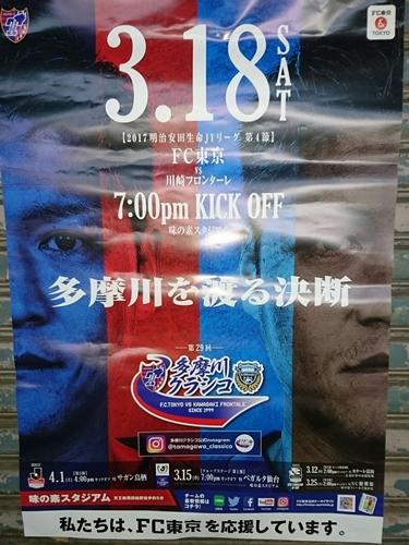 隊員番号117:足立区の自宅 2017シーズン「味スタを満員にし隊!」活動報告 vol.2
