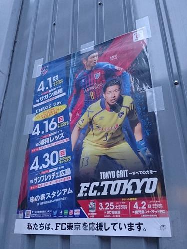 隊員番号128:中央区勝どきの会社1 2017シーズン「味スタを満員にし隊!」活動報告 vol.3