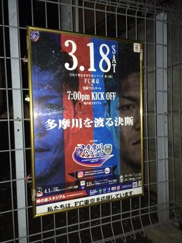 隊員番号154:世田谷区新町の自宅マンション入口 2017シーズン「味スタを満員にし隊!」活動報告 vol.2