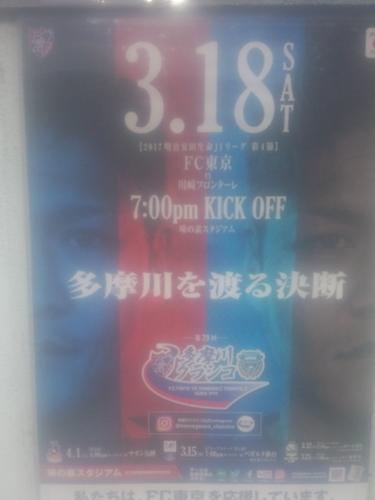 隊員番号180:西東京中町の自動販売機横 2017シーズン「味スタを満員にし隊!」活動報告 vol.2