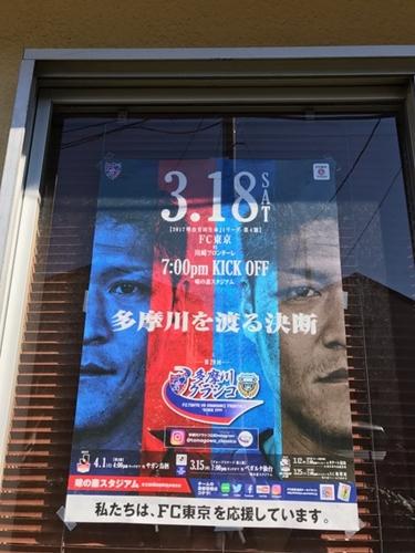 隊員番号195:小金井市本町の自宅窓 2017シーズン「味スタを満員にし隊!」活動報告 vol.2