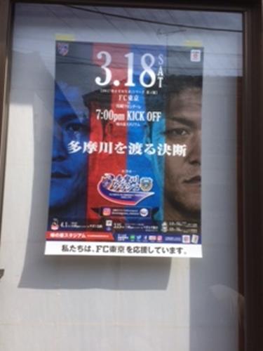 隊員番号206:昭島市の自宅 2017シーズン「味スタを満員にし隊!」活動報告 vol.2