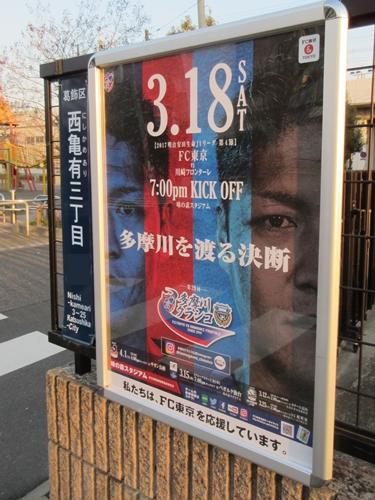 隊員番号275:葛飾区西亀有の自宅フェンス 2017シーズン「味スタを満員にし隊!」活動報告 vol.2
