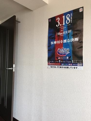 隊員番号335:八王子市の自宅 2017シーズン「味スタを満員にし隊!」活動報告 vol.2