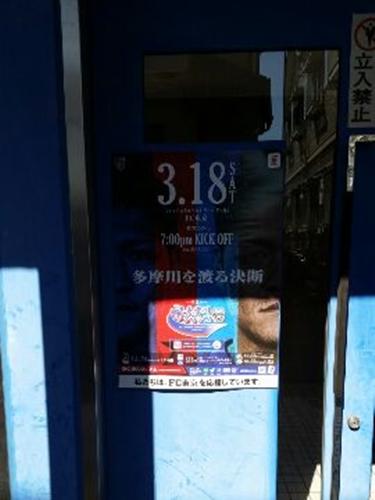 隊員番号363:調布市の自宅 2017シーズン「味スタを満員にし隊!」活動報告 vol.2