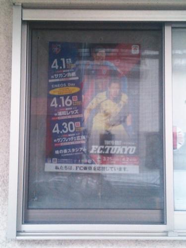 隊員番号372:三鷹市の自宅 2017シーズン「味スタを満員にし隊!」活動報告 vol.3