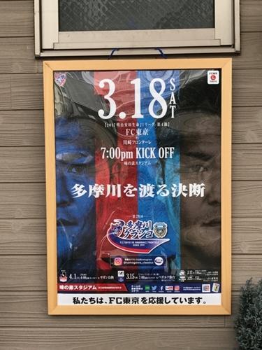 隊員番号388:豊島区の自宅 2017シーズン「味スタを満員にし隊!」活動報告 vol.2