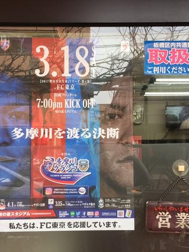 隊員番号407:板橋区小豆沢のラーメン屋 2017シーズン「味スタを満員にし隊!」活動報告 vol.2