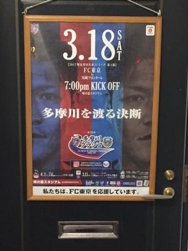 隊員番号525:東久留米市の自宅 2017シーズン「味スタを満員にし隊!」活動報告 vol.2