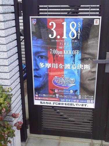 隊員番号542:狛江市西野川の自宅玄関前 2017シーズン「味スタを満員にし隊!」活動報告 vol.2