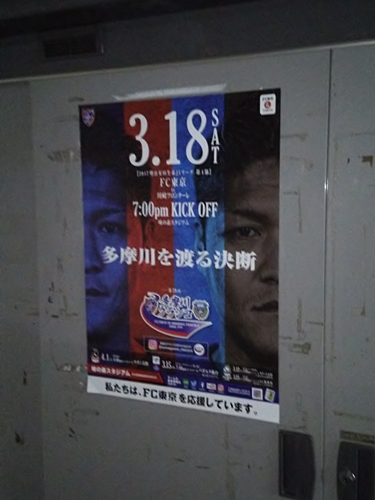 隊員番号556:狛江市中和泉の店先 2017シーズン「味スタを満員にし隊!」活動報告 vol.2