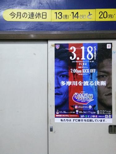 隊員番号556:狛江市中和泉の理髪たさき 2017シーズン「味スタを満員にし隊!」活動報告 vol.2