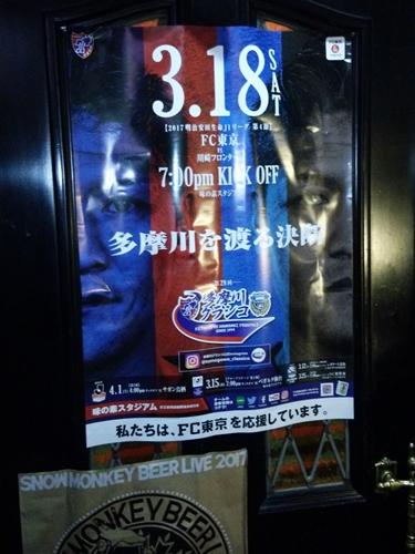 隊員番号556:調布市国領町の店内CRAFTBEER PUB TWELVE 2017シーズン「味スタを満員にし隊!」活動報告 vol.2
