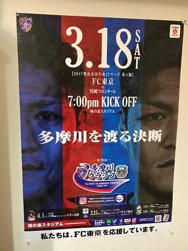 隊員番号573:大田区の理容店店内 2017シーズン「味スタを満員にし隊!」活動報告 vol.2