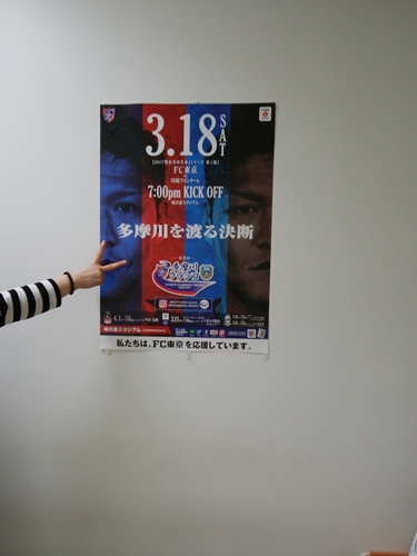 隊員番号605:中央区京橋の宮下眼科医院待合室 2017シーズン「味スタを満員にし隊!」活動報告 vol.2