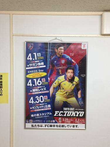 隊員番号614:立川市の自宅 2017シーズン「味スタを満員にし隊!」活動報告 vol.3
