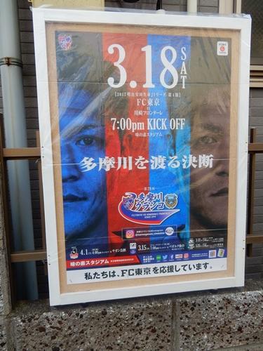 隊員番号621:八王子市子安町の自宅 2017シーズン「味スタを満員にし隊!」活動報告 vol.2