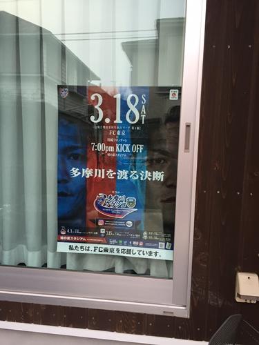 隊員番号630:小金井市の自宅窓 2017シーズン「味スタを満員にし隊!」活動報告 vol.2