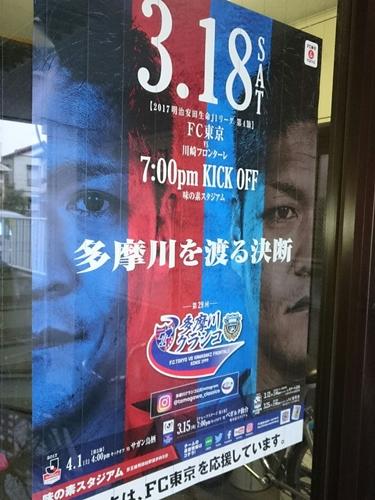 隊員番号709:豊島区高松の実家 2017シーズン「味スタを満員にし隊!」活動報告 vol.2