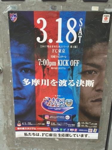 隊員番号734:西東京市の会社外壁 2017シーズン「味スタを満員にし隊!」活動報告 vol.2