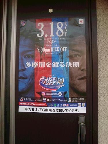 隊員番号740:小金井市の自宅玄関前 2017シーズン「味スタを満員にし隊!」活動報告 vol.2